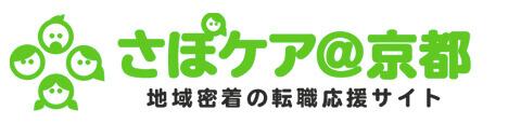 京都に特化した介護求人・転職サイト「さぽケア京都」