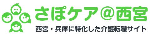 西宮・兵庫に特化した介護求人・転職サイト「さぽケア」